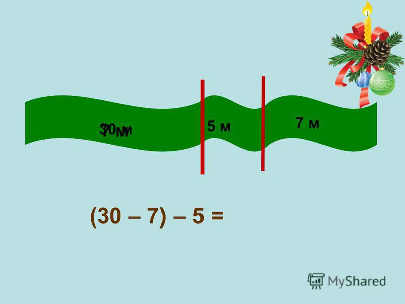 5 м 30 м 7 м (30 – 7) – 5 = ? м