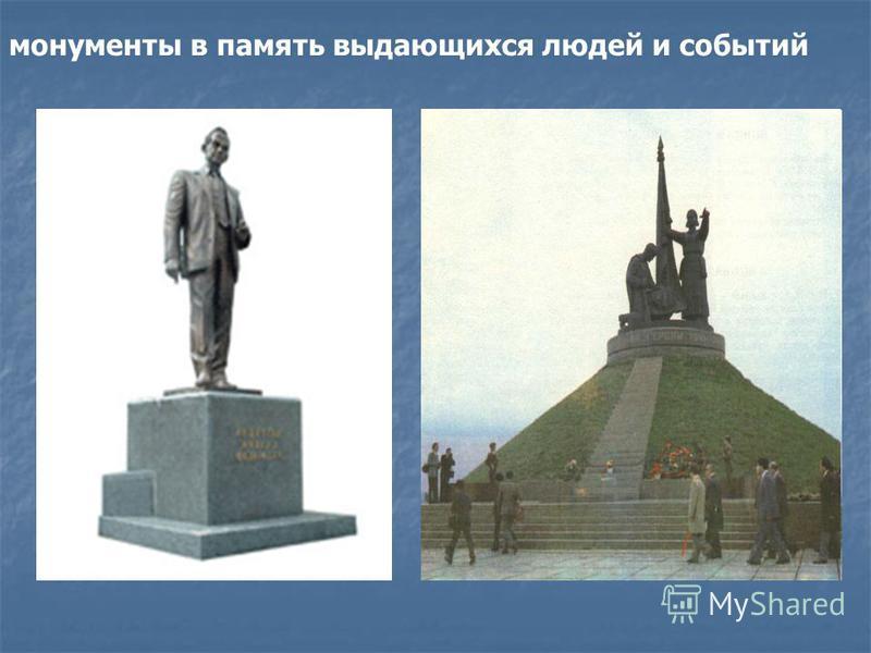 монументы в память выдающихся людей и событий