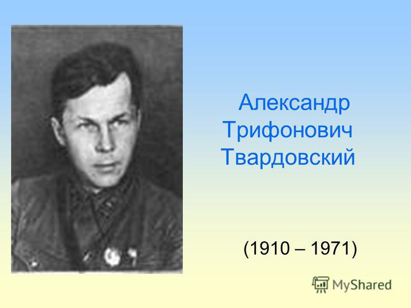 Александр Трифонович Твардовский (1910 – 1971)