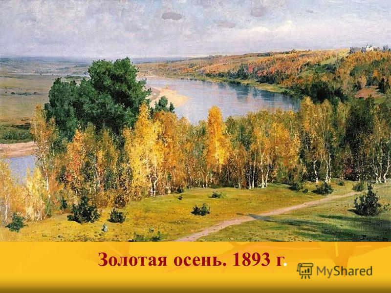 Золотая осень. 1893 г.