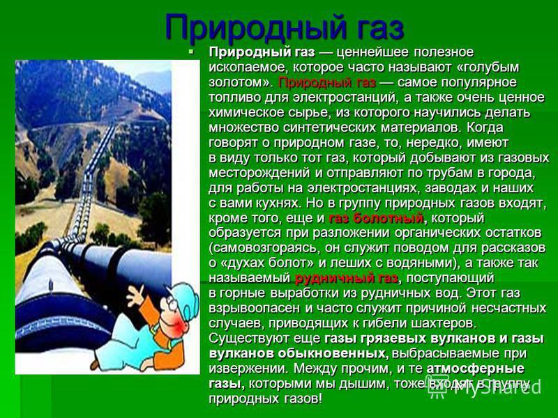 Природный газ Природный газ Попутный газ Попутный газ СН 4 - 80-98% С 2 Н 6 – 0,5-4% С 3 Н 8 – 0,2-1,5% С 4 Н 10 – 0,1-1% С 5 Н 12 -1% N 2 CO 2 H 2 S СН 4 -40% С 2 Н 6 – 20% С 3 Н 8 – 20% С 4 Н 10 – 20% С 5 Н 12 С 6 Н 14 Природный газ – это газ добыв