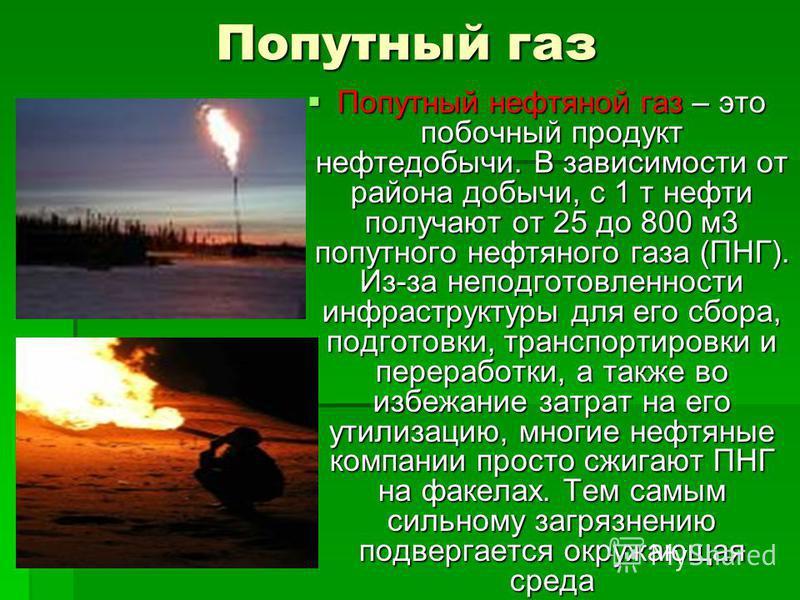 Природный газ Природный газ ценнейшее полезное ископаемое, которое часто называют «голубым золотом». Природный газ самое популярное топливо для электростанций, а также очень ценное химическое сырье, из которого научились делать множество синтетически