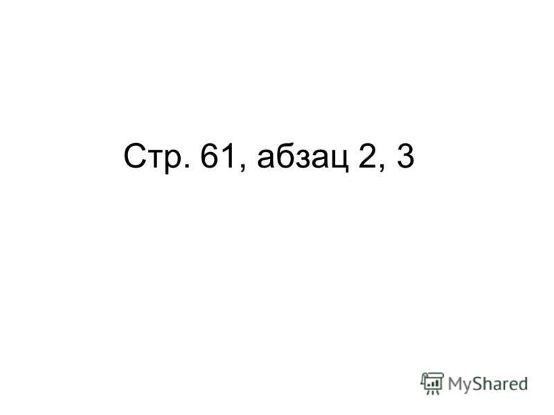 Стр. 61, абзац 2, 3