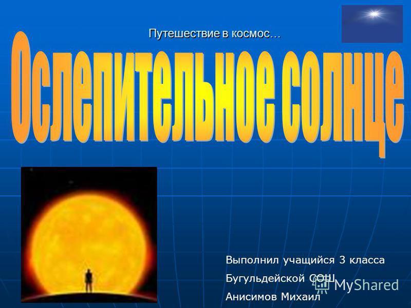 Путешествие в космос… Выполнил учащийся 3 класса Бугульдейской СОШ Анисимов Михаил