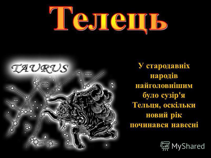 У стародавніх народів найголовнішим було сузір'я Тельця, оскільки новий рік починався навесні