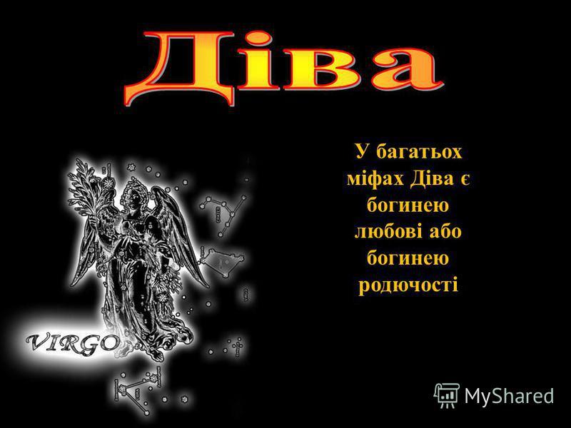 У багатьох міфах Діва є богинею любові або богинею родючості