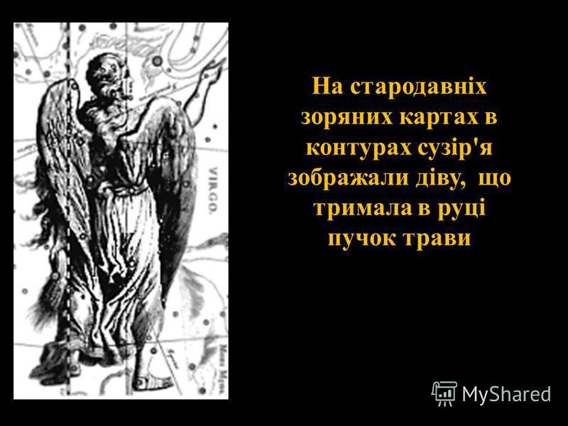 На стародавніх зоряних картах в контурах сузір'я зображали діву, що тримала в руці пучок трави