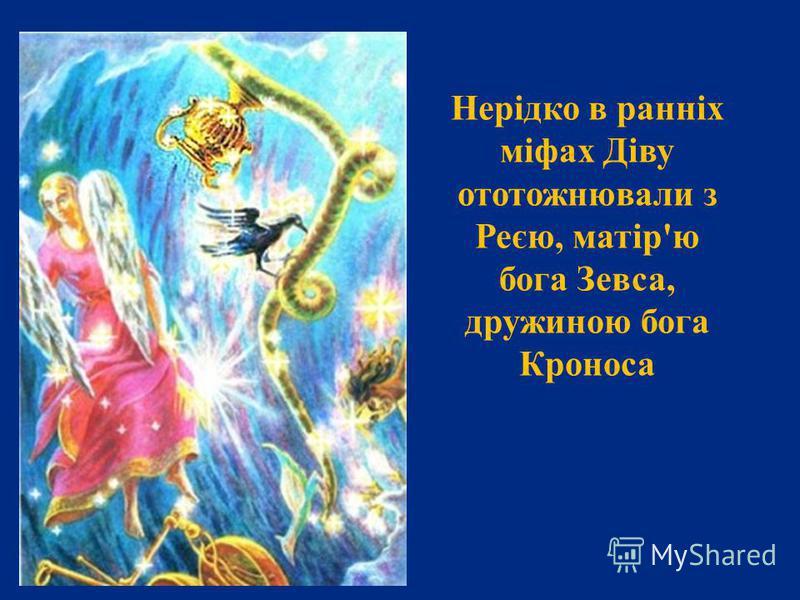 Нерідко в ранніх міфах Діву ототожнювали з Реєю, матір'ю бога Зевса, дружиною бога Кроноса