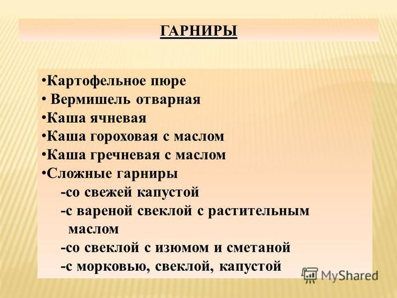 Блюда из моркови - рецепты с фото на Повар.ру (1650 ...