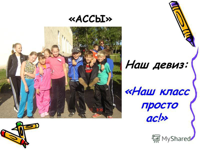 «АССЫ» Наш девиз: «Наш класс просто ас!»