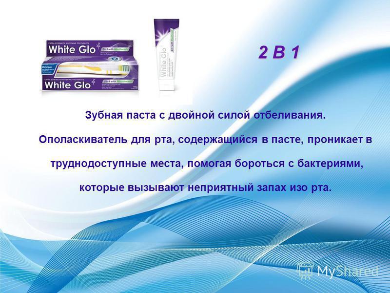 2 В 1 Зубная паста с двойной силой отбеливания. Ополаскиватель для рта, содержащийся в пасте, проникает в труднодоступные места, помогая бороться с бактериями, которые вызывают неприятный запах изо рта.