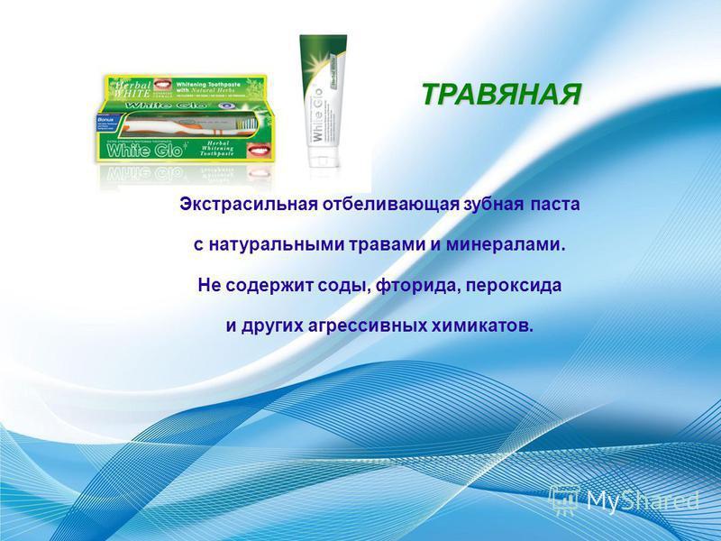 ТРАВЯНАЯ Экстрасильная отбеливающая зубная паста с натуральными травами и минералами. Не содержит соды, фторида, пероксида и других агрессивных химикатов.