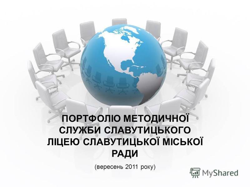 ПОРТФОЛІО МЕТОДИЧНОЇ СЛУЖБИ СЛАВУТИЦЬКОГО ЛІЦЕЮ СЛАВУТИЦЬКОЇ МІСЬКОЇ РАДИ (вересень 2011 року)
