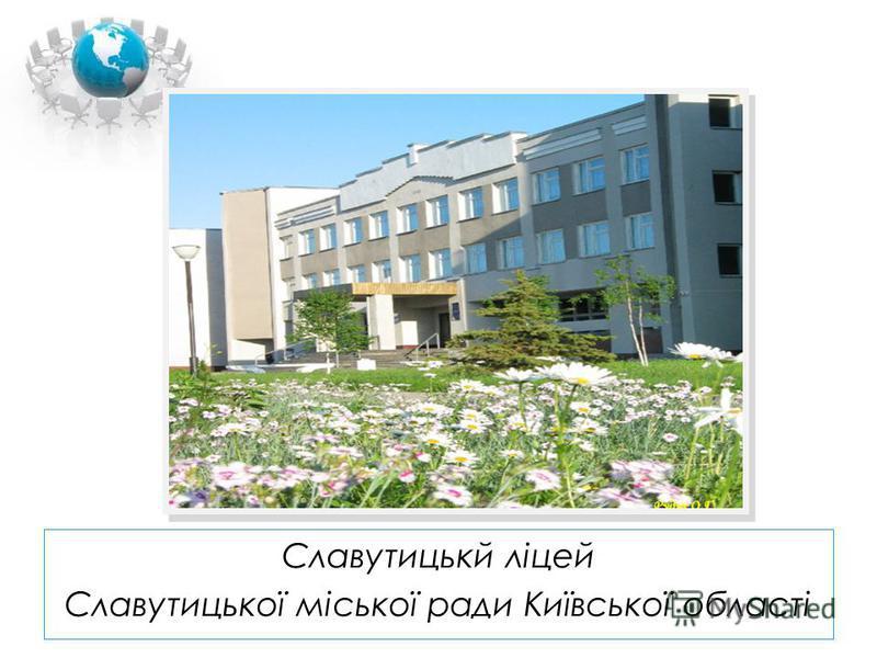 Славутицькй ліцей Славутицької міської ради Київської області