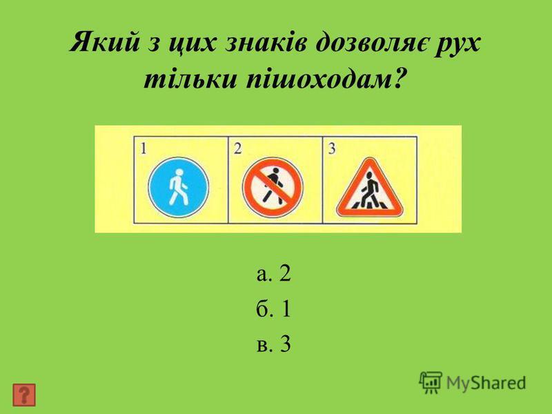 Який з цих знаків дозволяє рух тільки пішоходам? а. 2 б. 1 в. 3