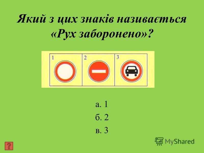 Який з цих знаків називається «Рух заборонено»? а. 1 б. 2 в. 3