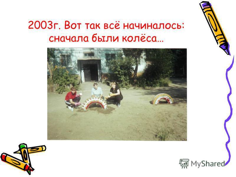 2003 г. Вот так всё начиналось: сначала были колёса…
