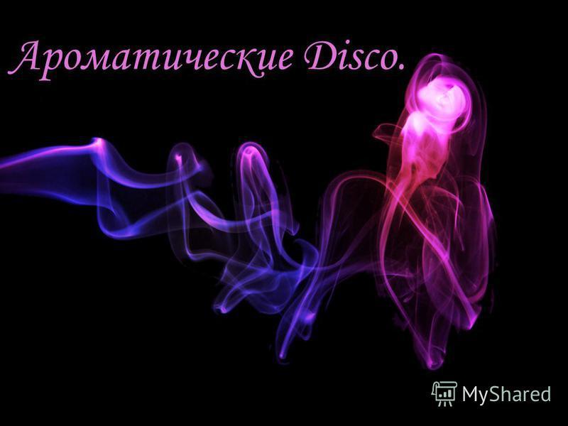 Ароматические Disco.