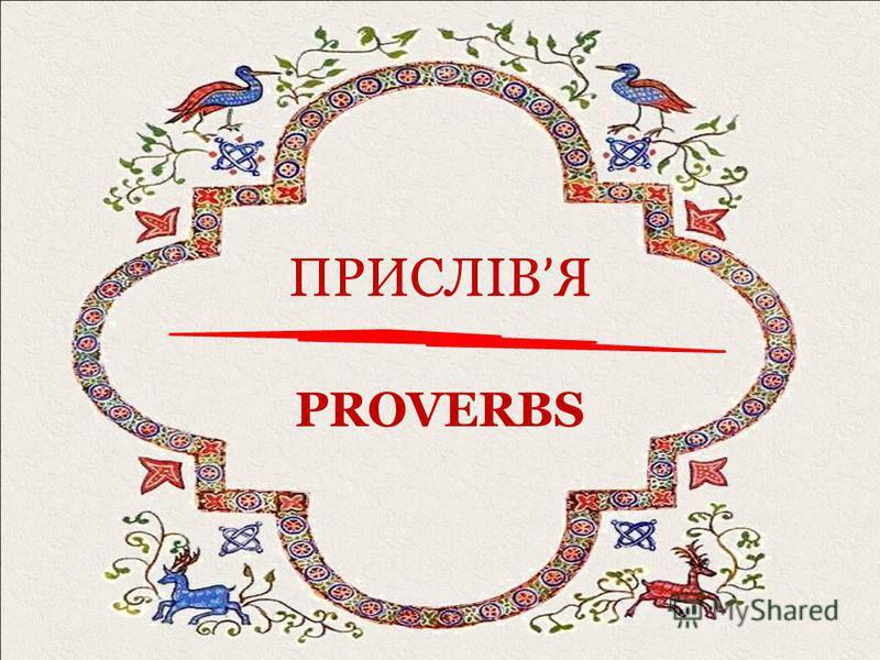 ПРИСЛІВ ' Я PROVERBS