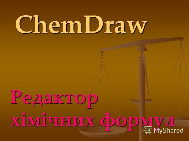 Редактор хімічних формул ChemDraw