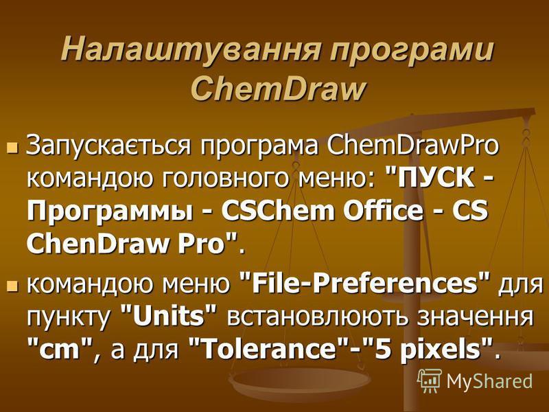 Налаштування програми ChemDraw Запускається програма ChemDrawPro командою головного меню: