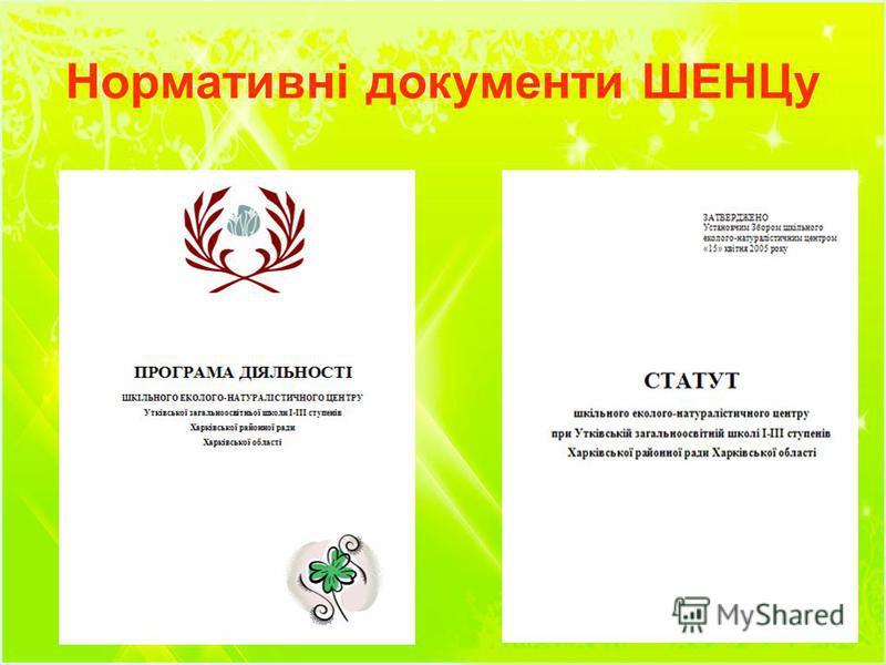 Нормативні документи ШЕНЦу