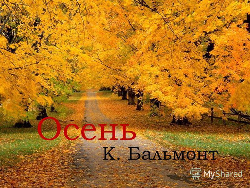 Осень К. Бальмонт