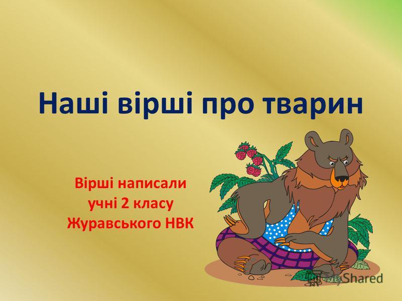 Наші вірші про тварин Вірші написали учні 2 класу Журавського НВК