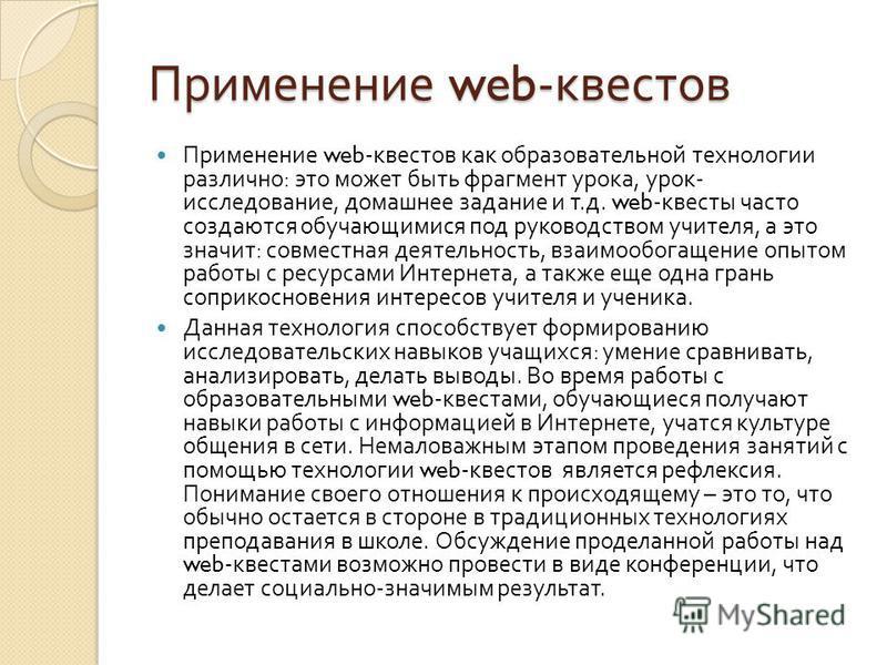 Применение web- квестов Применение web- квестов как образовательной технологии различно : это может быть фрагмент урока, урок - исследование, домашнее задание и т. д. web- квесты часто создаются обучающимися под руководством учителя, а это значит : с