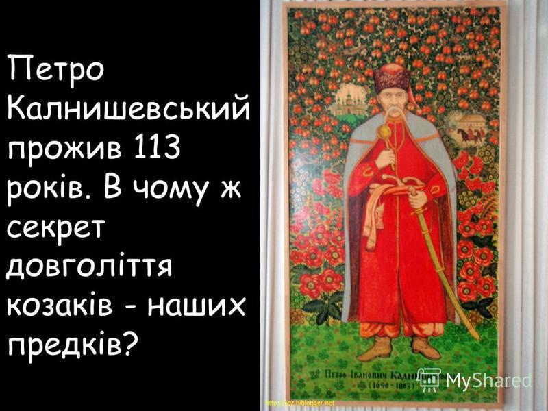 Петро Калнишевський прожив 113 років. В чому ж секрет довголіття козаків - наших предків?
