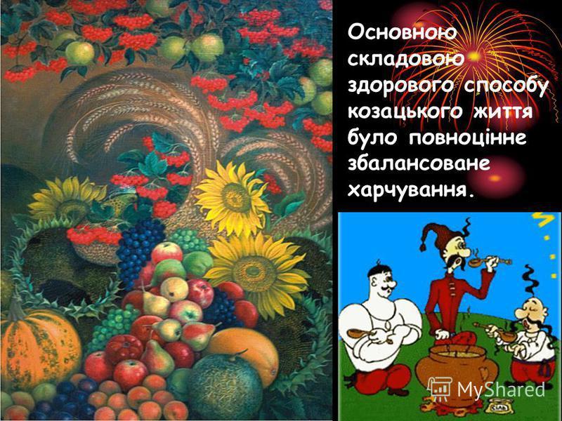 Основною складовою здорового способу козацького життя було повноцінне збалансоване харчування.