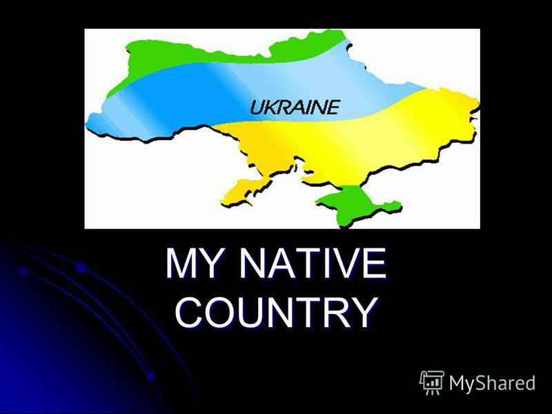 Ukraine. MY NATIVE COUNTRY