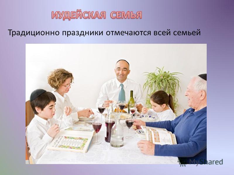 Традиционно праздники отмечаются всей семьей