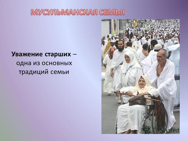 Уважение старших – одна из основных традиций семьи