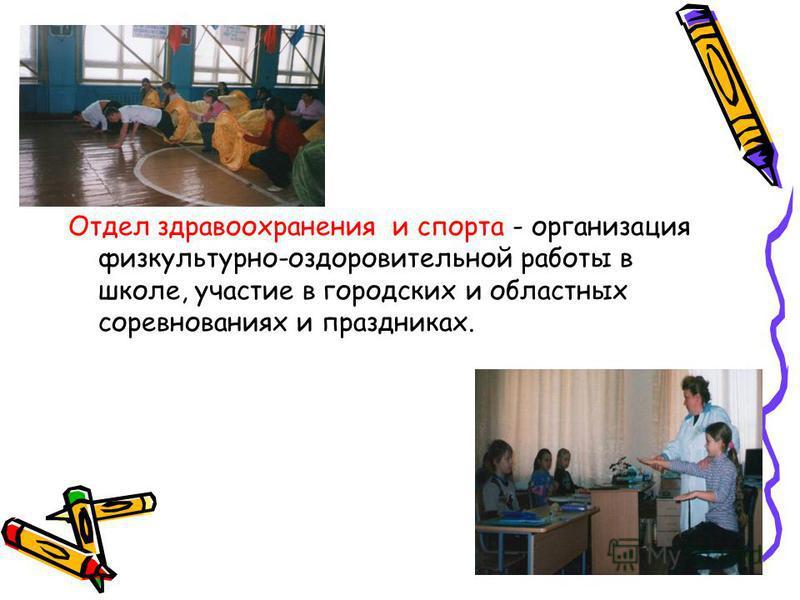 Информационный отдел - оформление стендов, в которых учащиеся информируются о всех новостях, происходящих в школе, выпуск тематических газет.