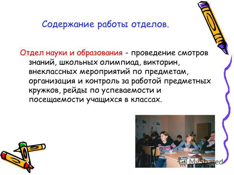 Третий уровень Педагоги школы Учащиеся школы Родители