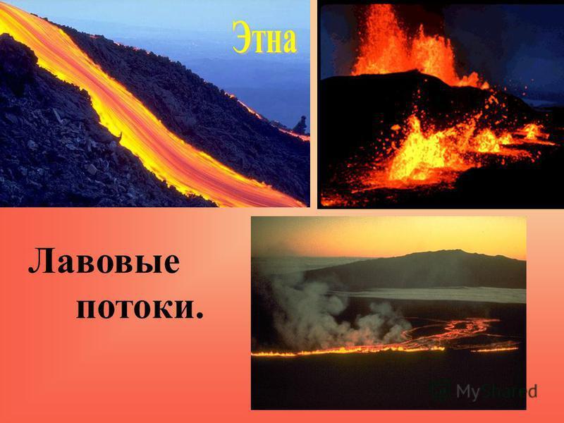 Продуктами извержения вулканов являются: лава (излившаяся на поверхность Земли магма) вулканический пепел вулканические бомбы разнообразные газы пары воды