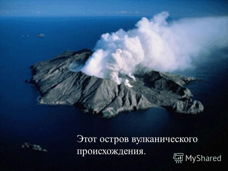 Образование вулканических островов.
