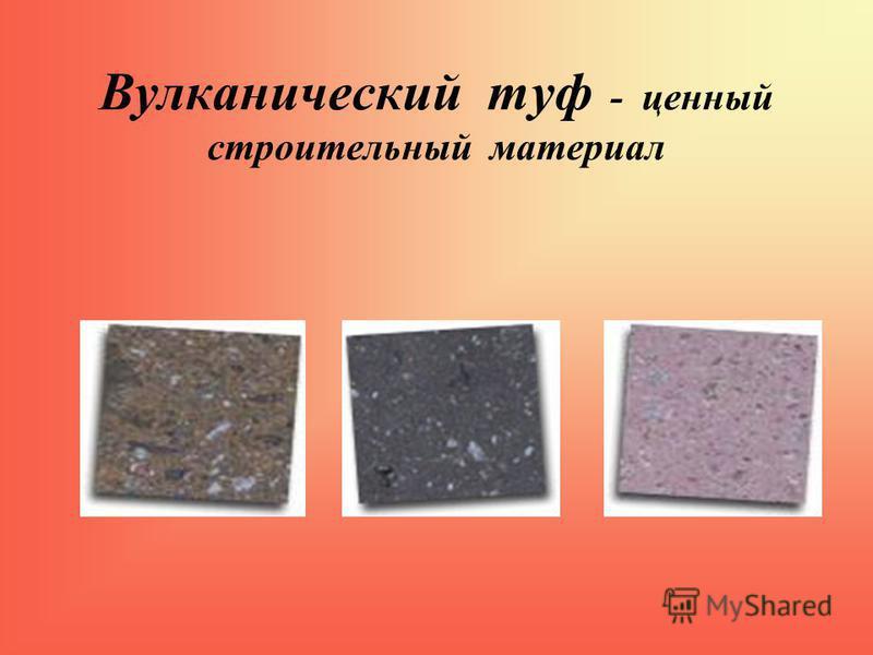 Пемза или « каменная вата» используется как тепло-, звуко- и электроизоляционный материал для полировки и шлифования
