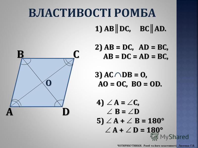 1) ABDC, BCAD. 1) AB DC, BC AD. 2) AB = DC, AD = BC, AB = DC = AD = BC, AB = DC = AD = BC, 3) AC DB = О, АО = ОС, ВО = ОD. АО = ОС, ВО = ОD. 4) А = С, 4) А = С, В = D В = D 5) A + B = 180° 5) A + B = 180° A + D = 180° A + D = 180° A BC D О ВЛАСТИВОСТ