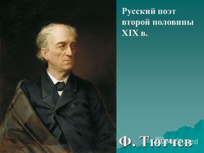 Ф. Тютчев Русский поэт второй половины XIX в.