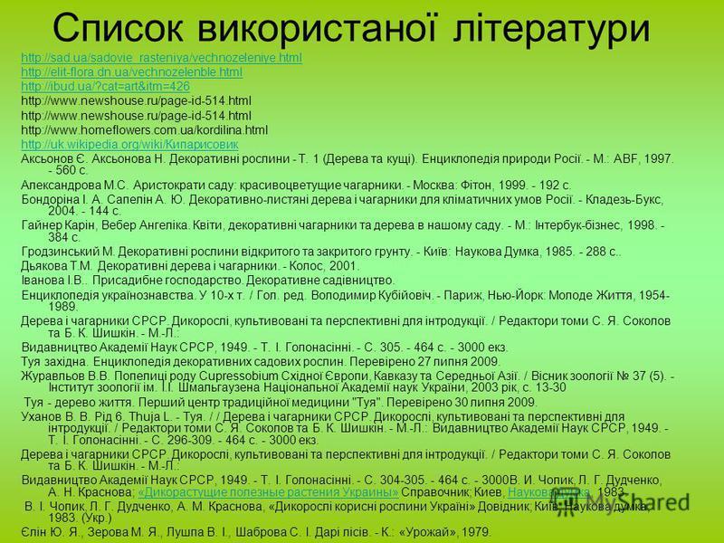 Список використаної літератури http://sad.ua/sadovie_rasteniya/vechnozeleniye.html http://elit-flora.dn.ua/vechnozelenble.html http://ibud.ua/?cat=art&itm=426 http://www.newshouse.ru/page-id-514.html http://www.homeflowers.com.ua/kordilina.html http: