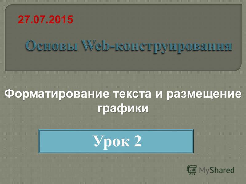 27.07.2015 Форматирование текста и размещение графики