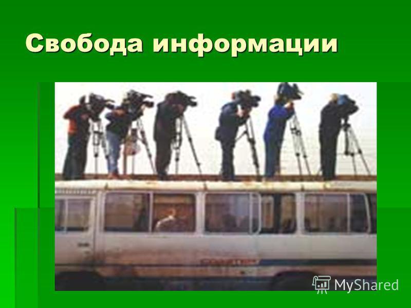 Свобода информации