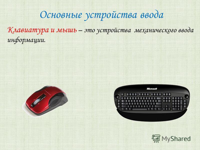 Основные устройства ввода Клавиатура и мышь – это устройства механического ввода информации.