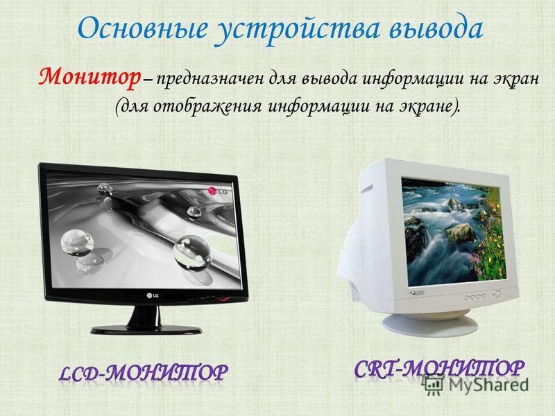 Основные устройства вывода Монитор – предназначен для вывода информации на экран (для отображения информации на экране).