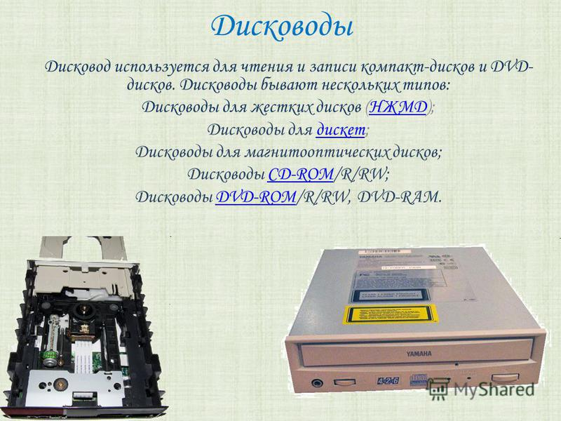 Дисководы Дисковод используется для чтения и записи компакт-дисков и DVD- дисков. Дисководы бывают нескольких типов: Дисководы для жестких дисков (НЖМД);НЖМД Дисководы для дискет;дискет Дисководы для магнитооптических дисков; Дисководы CD-ROM/R/RW;CD