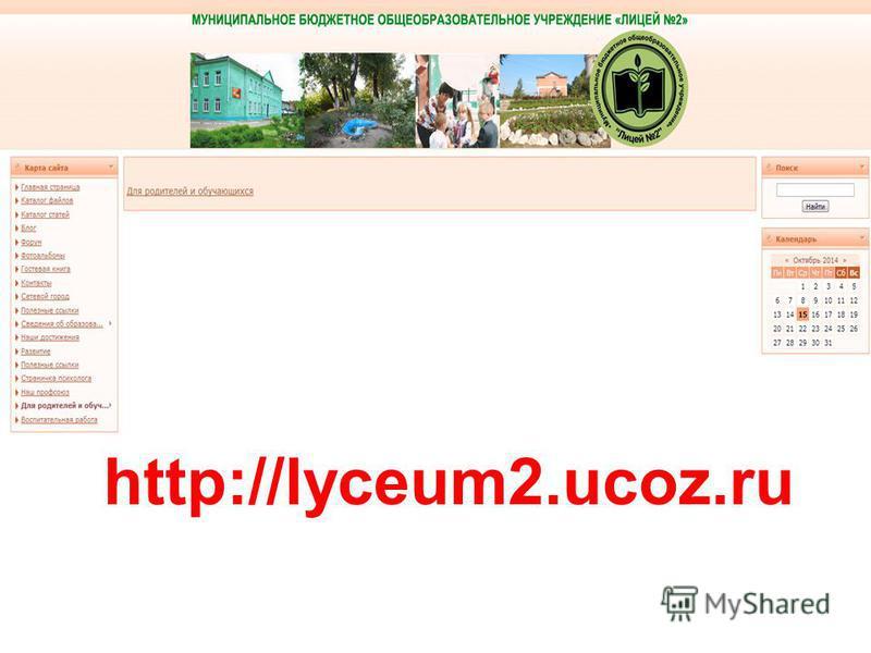 http://lyceum2.ucoz.ru