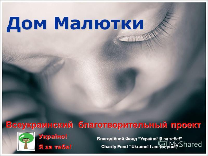 Дом Малютки Всеукраинский благотворительный проект Україно! Я за тебе!