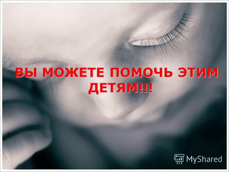ВЫ МОЖЕТЕ ПОМОЧЬ ЭТИМ ДЕТЯМ!!!